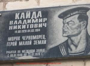 Кайда, История Дружковки, Дружковка