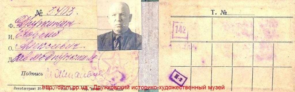 Дружковка, История Дружковки