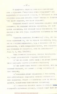 Олекса Тихий, Дружковка, История Дружковки