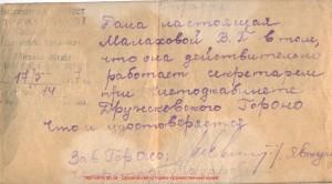 Дружковка, История Дружковки, Образование в Дружковке