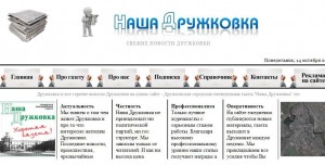 Дружковка, город Дружковка, г Дружковка