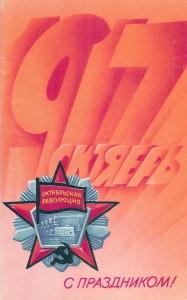 Дружковка, г Дружковка, Дружковка фото, История Дружковки, 7 ноября в Дружковке