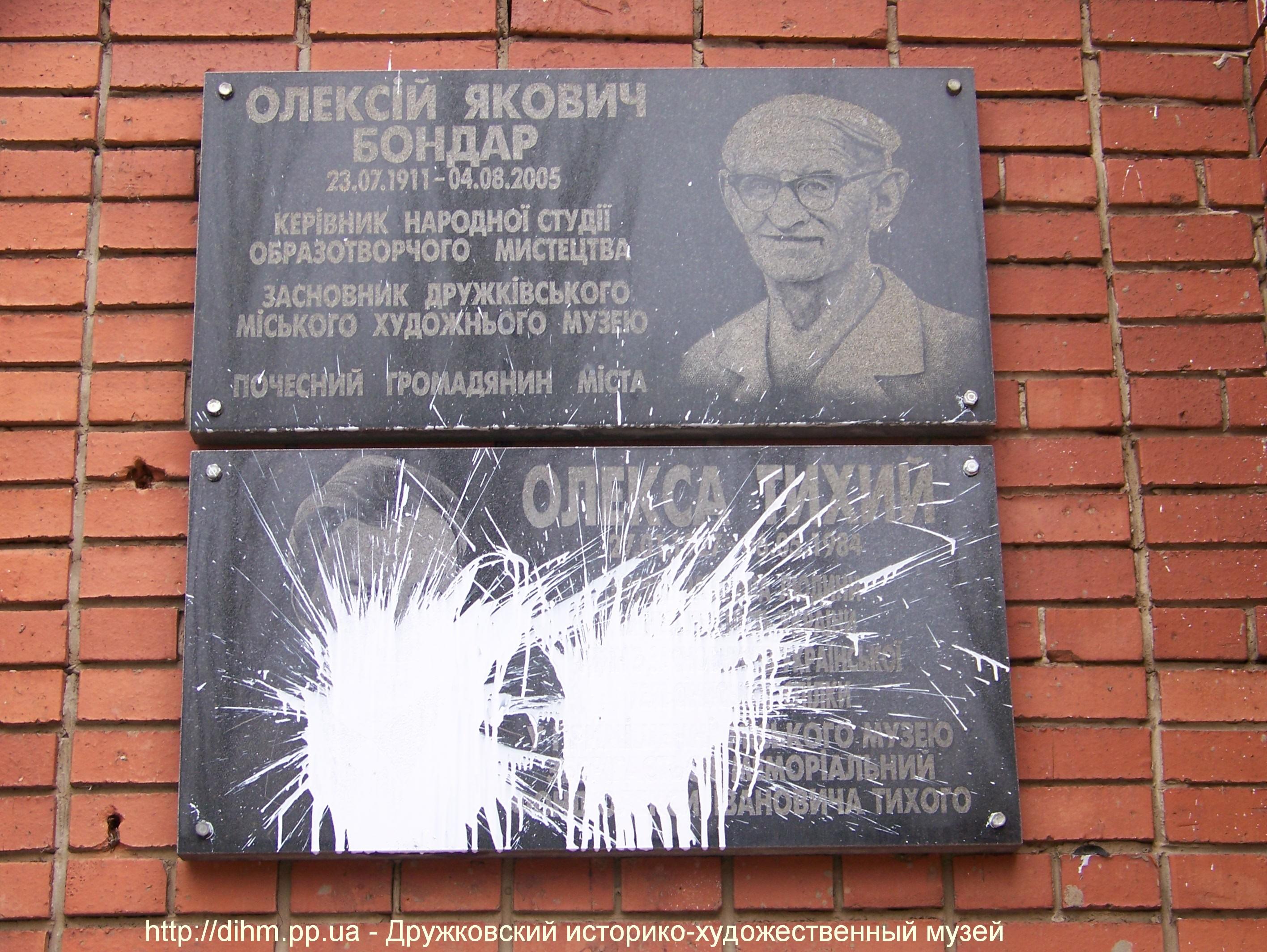 Дружковский музей, Новости Дружковки