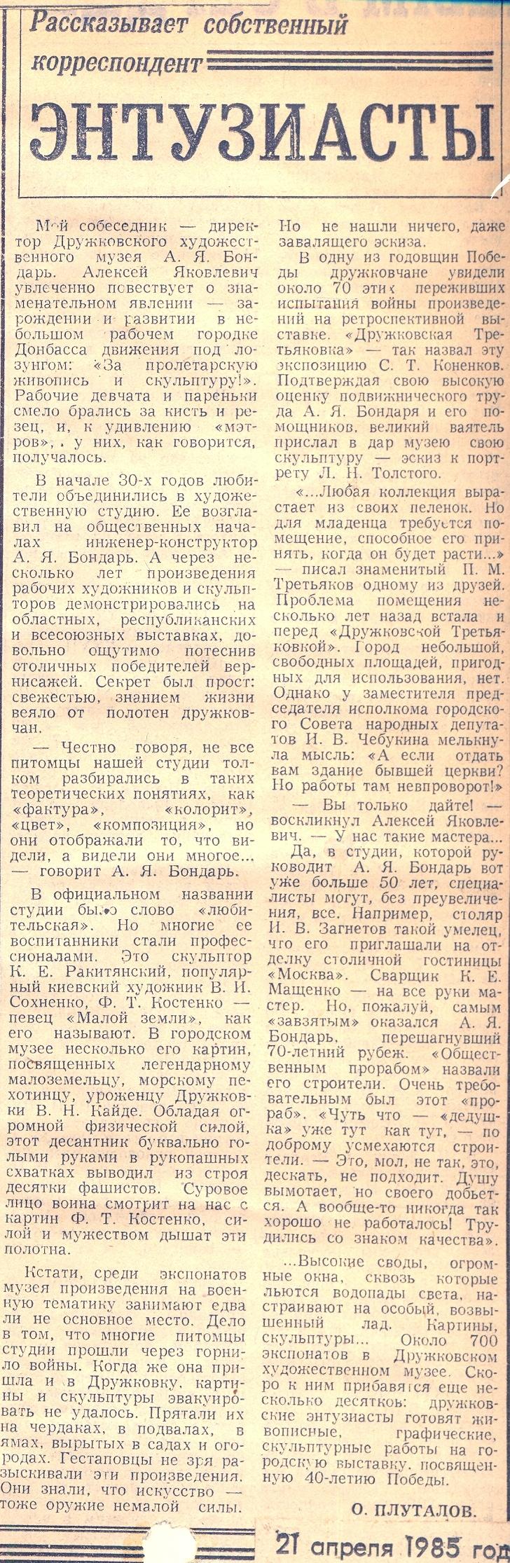 Дружковка фото, История Дружковки