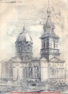 Никольская Церковь - Дружковка