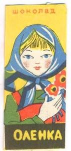 Харьковские конфеты смотреть фото