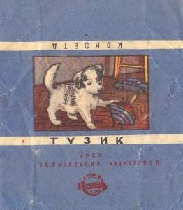 Украинские конфеты фото