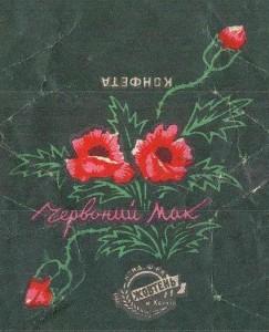 Украинская ССР конфеты фото