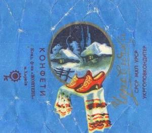 Фотографии старых украинских конфет