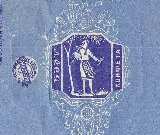 Украинские старые этикетки конфет фото
