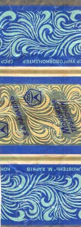 Харьковская кондитерская фабрика фото