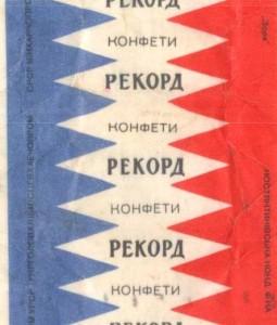 Этикетки конфет коллекционирование