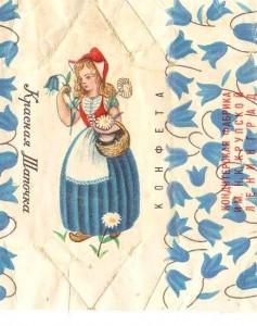 Большая коллекция этикеток конфет