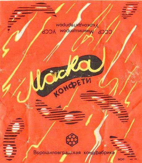 История конфет СССР
