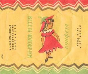 Какие конфеты были в СССР