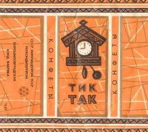 Советские конфеты история