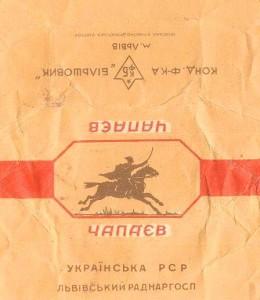 Фотографии этикеток конфет СССР