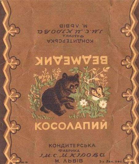 Этикетки советских конфет фото