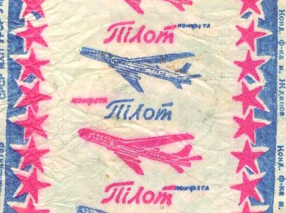 Фото конфет Советского Союза