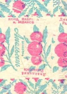 Конфеты советского союза фото