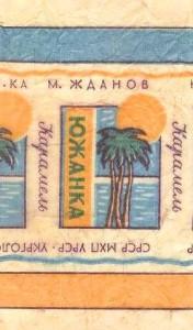 Фотографии этикеток конфет Советского Союза