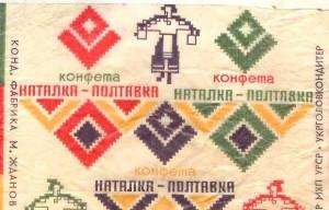 Обвертки конфет Советского Союза фото