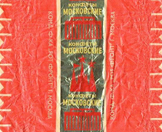 Разновидности конфет СССР фото