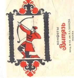 Обвертки старых конфет фото