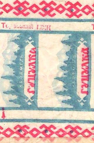 Фото этикеток старых кондитерских изделий