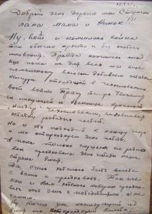 Письма Лагуты В.М.