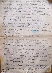 Лагута В.М. и его письма