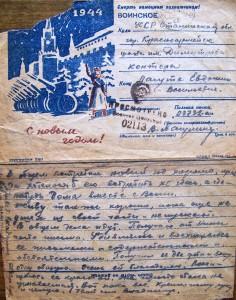 Лагута В.М. из Дружковки