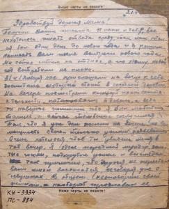 Письма Лагуты В.М. с фронта