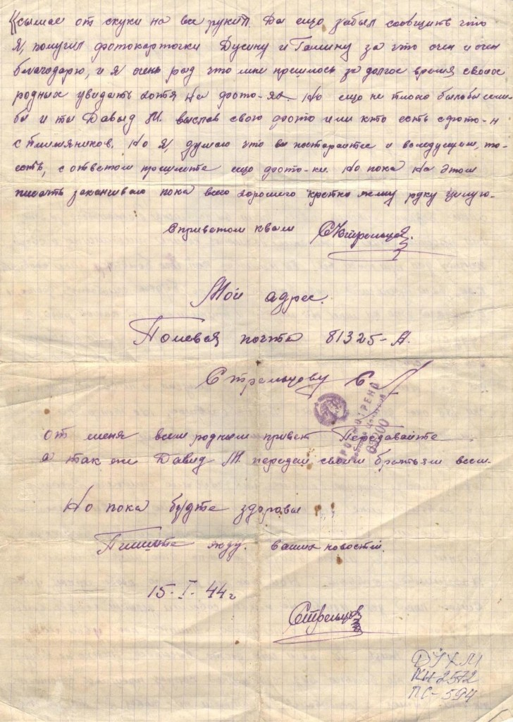 Фонтовое письмо фото