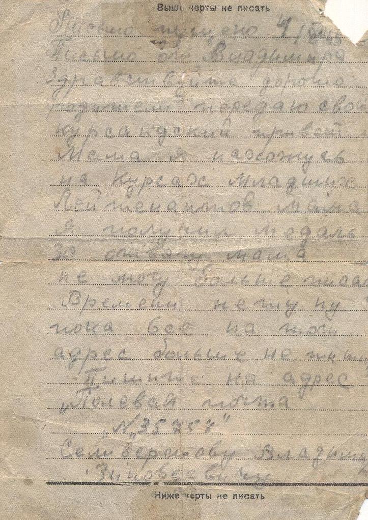 Оригинальные фронтовые письма