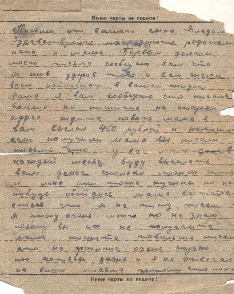 Письма времен Второй Мировой войны