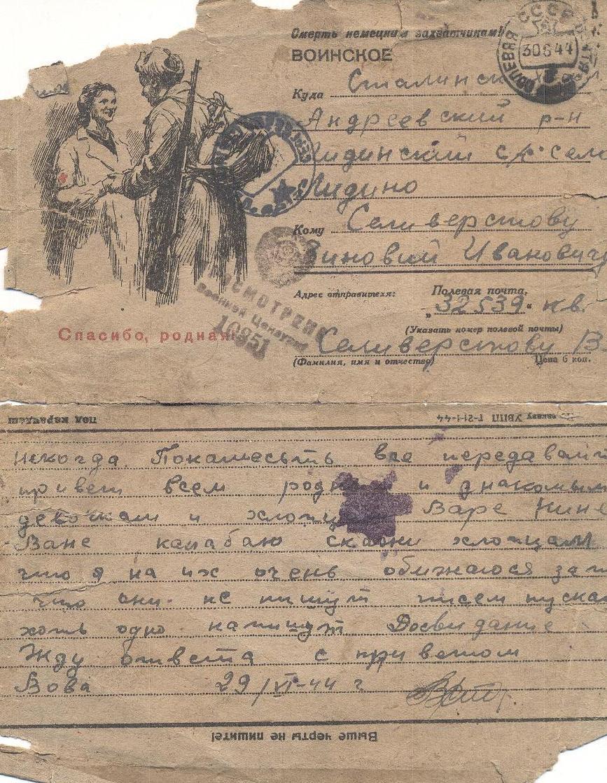 Письма с фронта фото