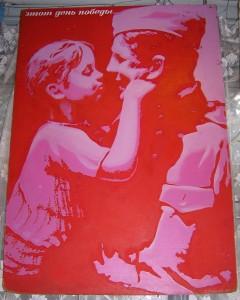 Плакат Сергея Чернова из Дружковки
