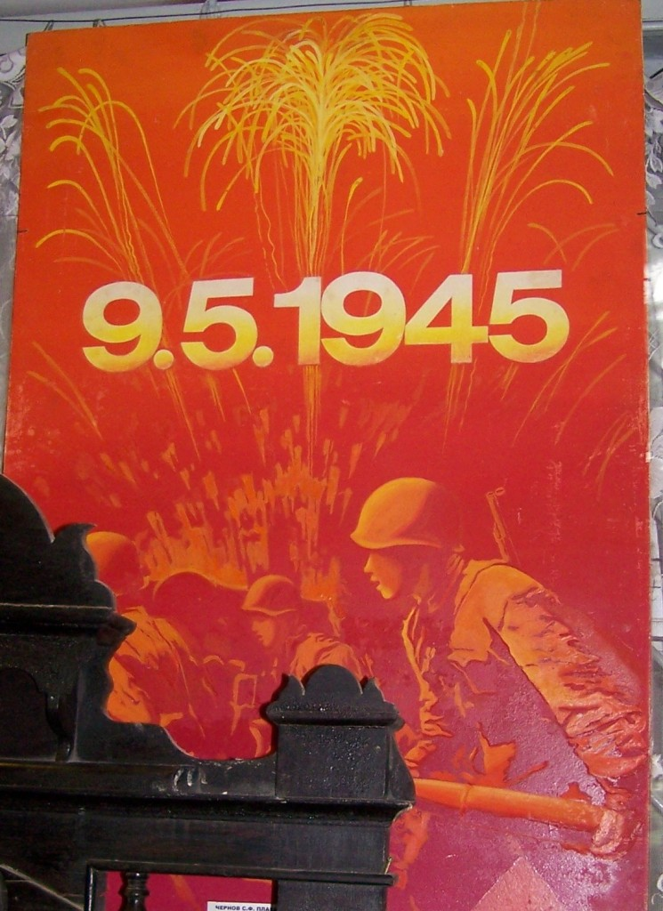 Плакат ко Дню 9 мая