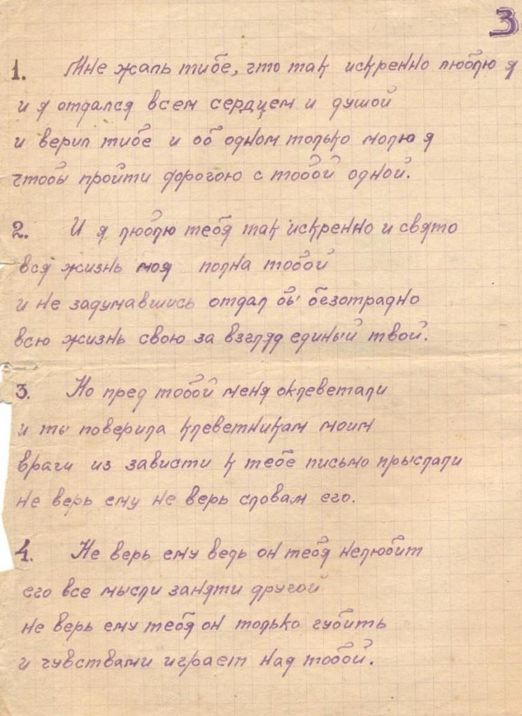 Любовные письма времен ВОВ