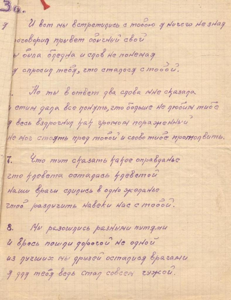 Любовные фронтовые письма
