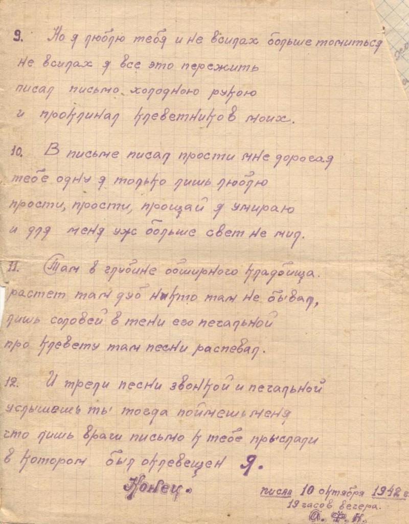 Романтические фронтовые письма