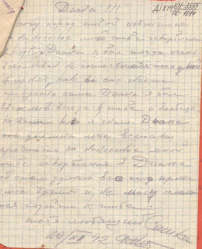 Романтические письма времен ВОВ