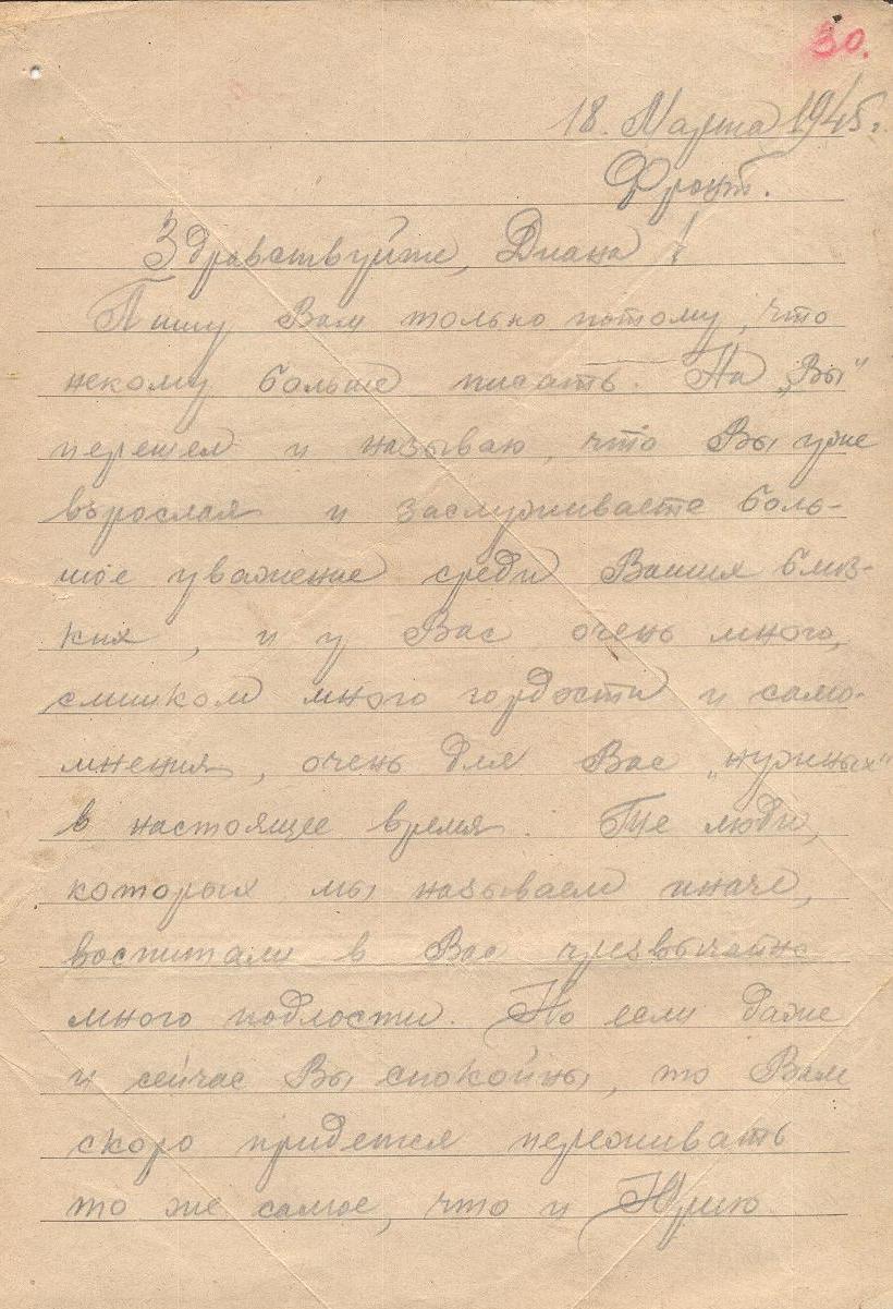 Настоящие фронтовые письма времен ВОВ