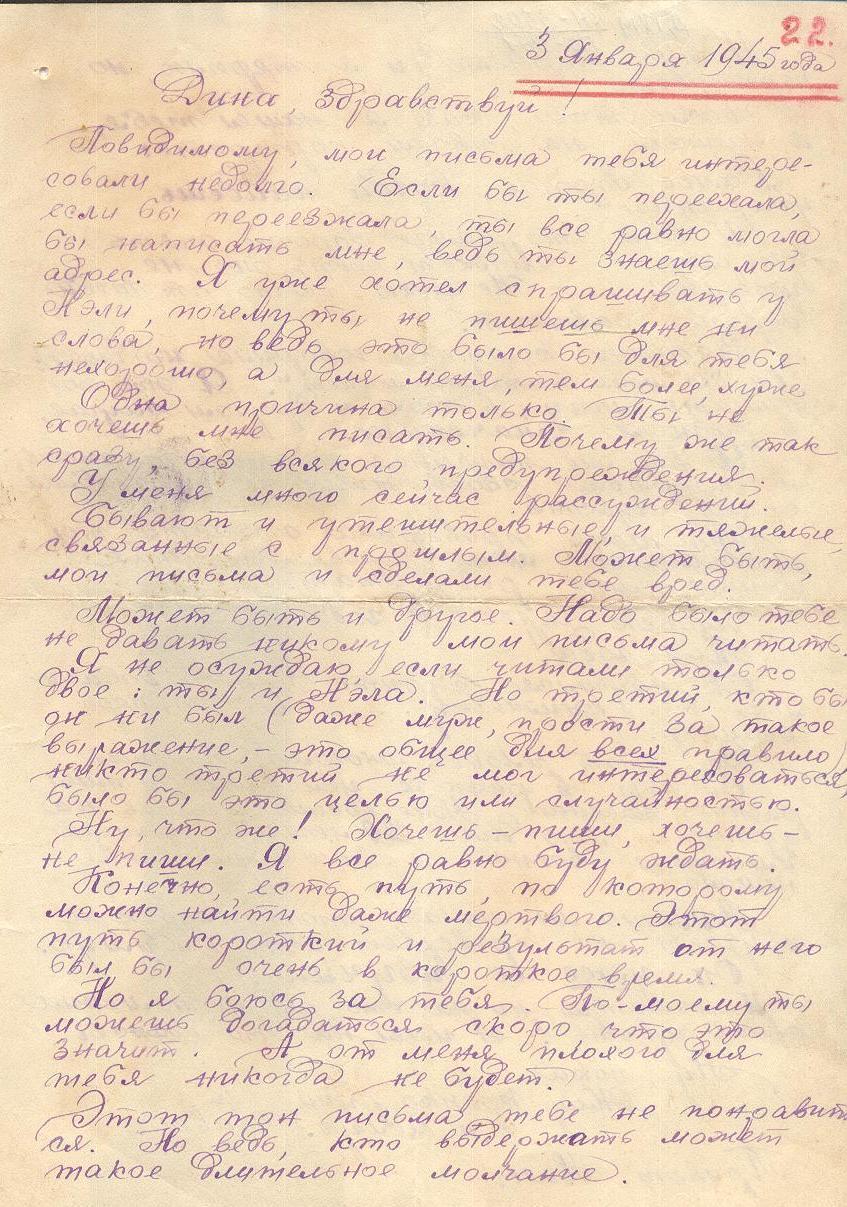 Романтические фронтовые письма ВОВ