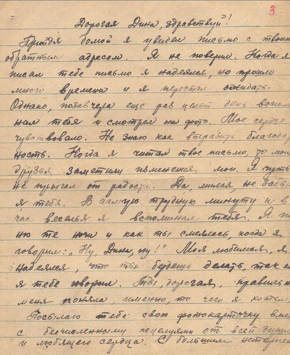 Любовные письма времен Второй Мировой войны