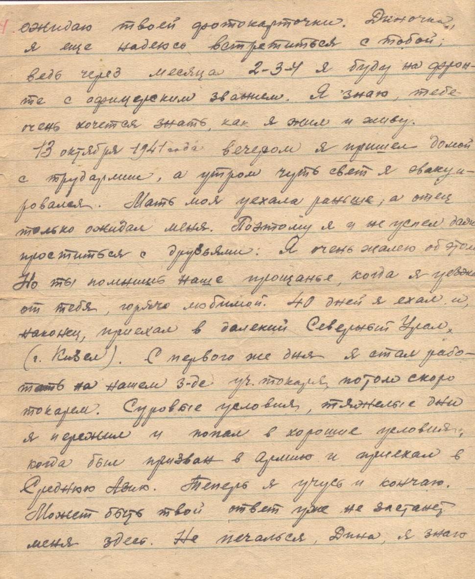 Настоящие романтические письма с войны