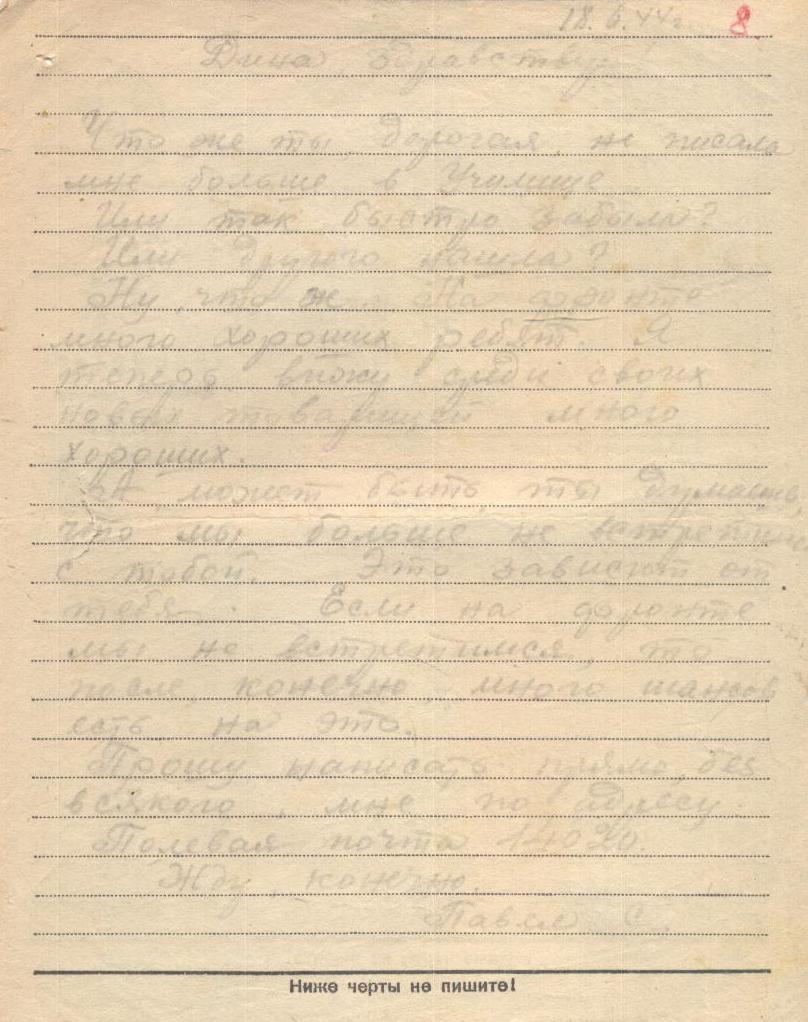 Письма с Войны фото