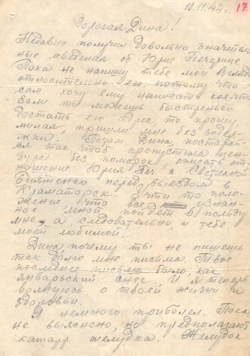 Военные письма фото