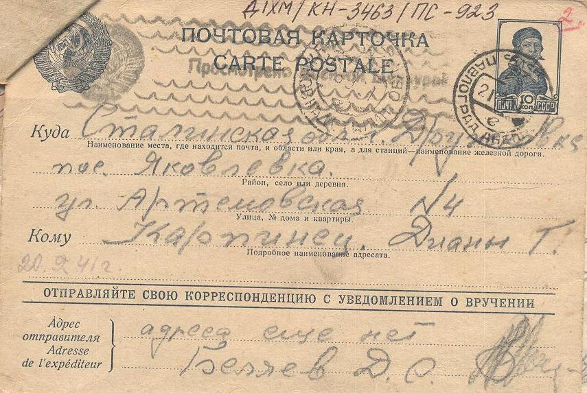 Военные письма оригинал фото